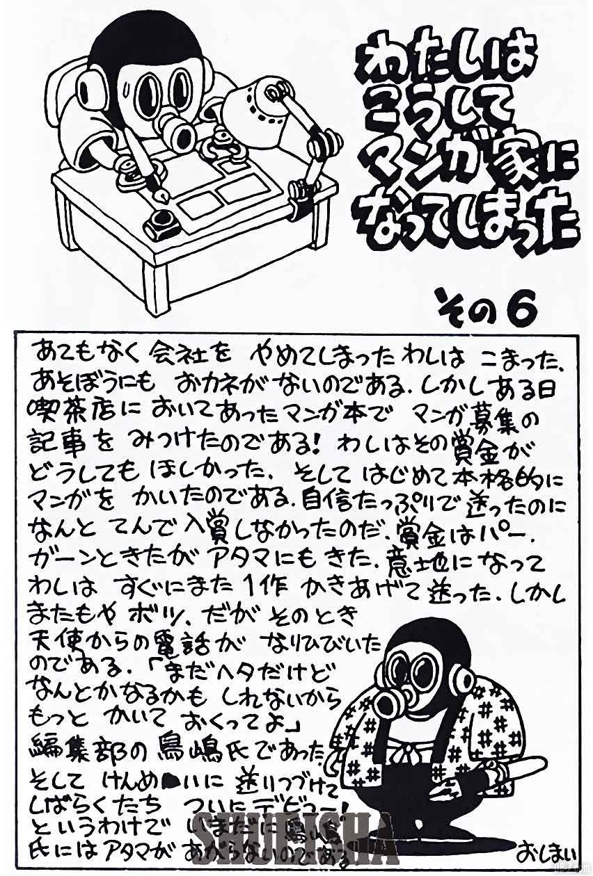 comment Akira Toriyama devenu mangaka