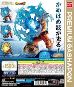 Promo-Ultimate-Luminous-HG-Dragon-Ball-01