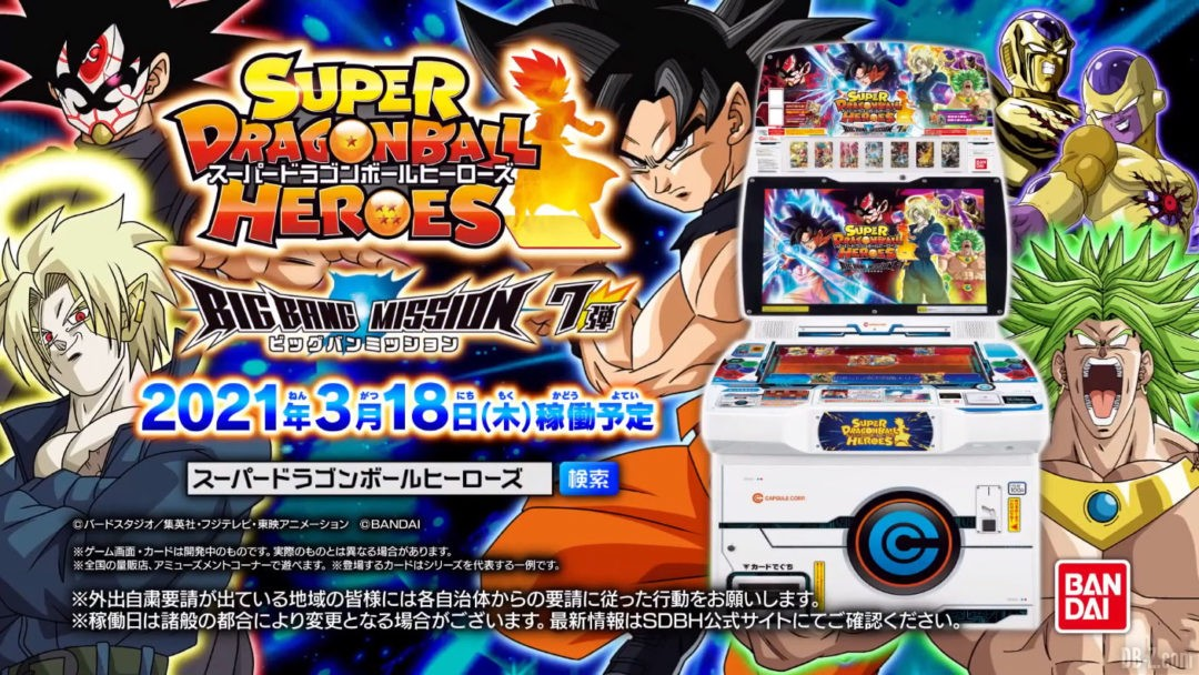 Super-Dragon-Ball-Heroes-Big-Bang-Mission-7