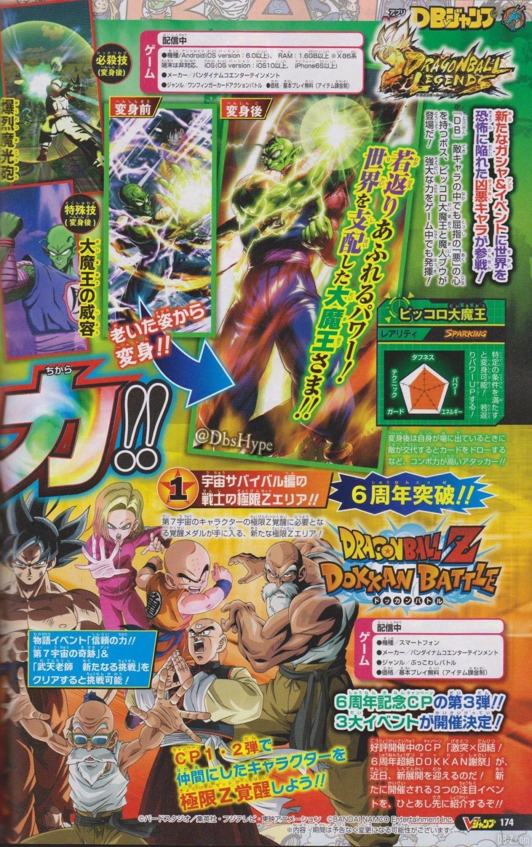 VJump-Dragon-Ball-Legends-Dokkan-Battle-2