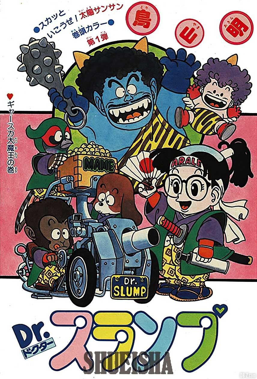 Weekly-Shonen-Jump-1980-No.37-Intro-Dr-Slump