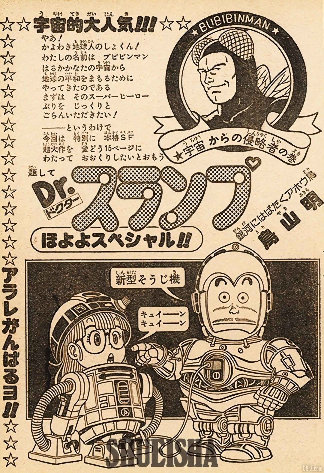 Akira-Toriyama-star-wars-10-mars-2021