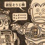Akira-Toriyama-star-wars
