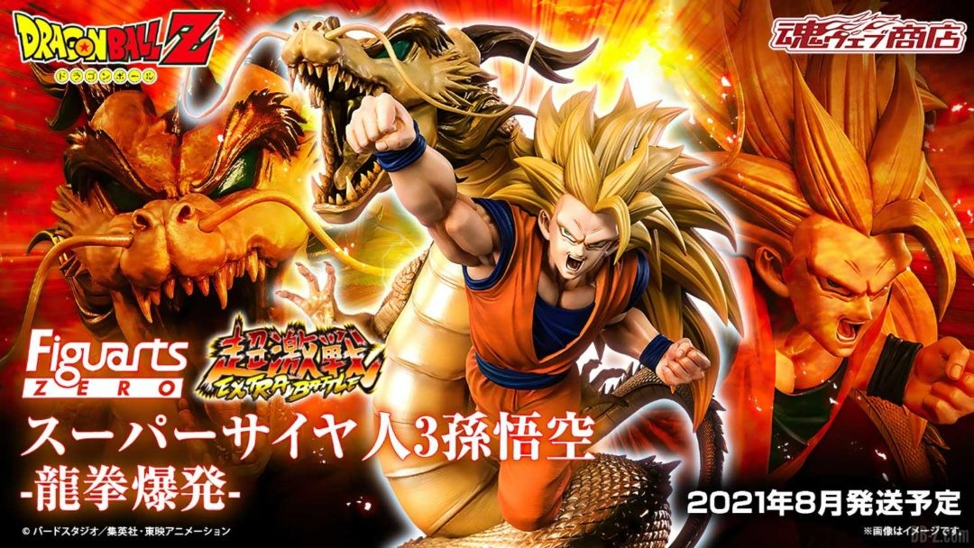 Figuarts-ZERO-Extra-Battle-GOKU-SUPER-SAIYAN-3-Explosion-du-Poing-du-Dragon-1
