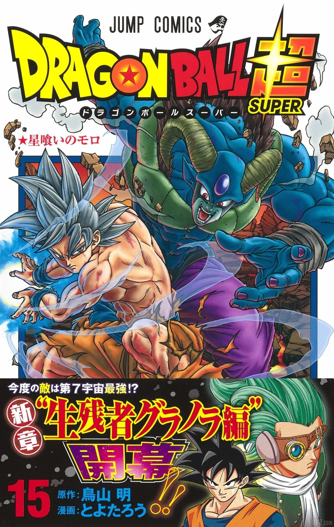 DBS-tome-15-flyer-promotionnel-avant