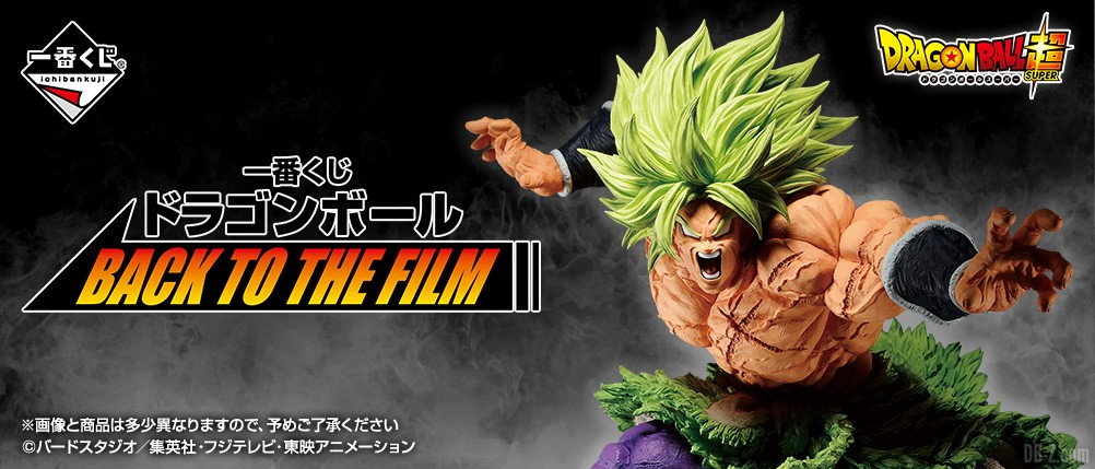 Ichiban-Kuji-Dragon-Ball-Back-to-the-Film