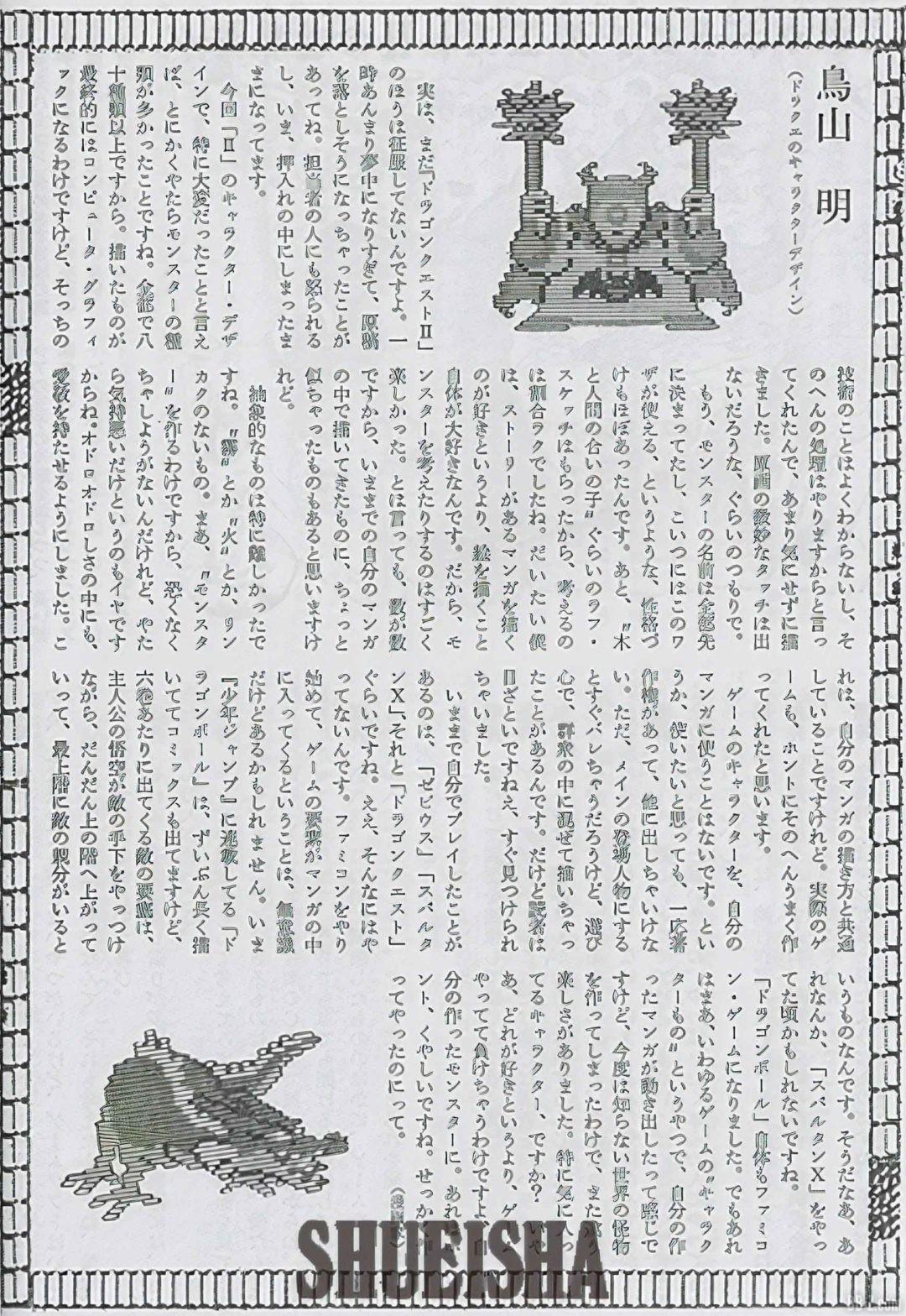 Kokoku-Hihyo-96