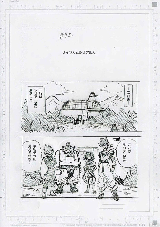 Brouillons-chapitre-72-Dragon-Ball-Super-1