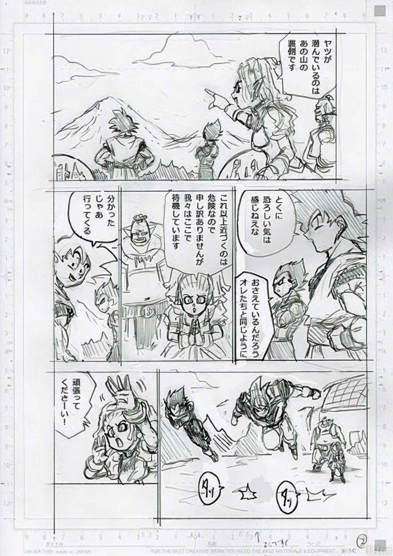 Brouillons-chapitre-72-Dragon-Ball-Super-2