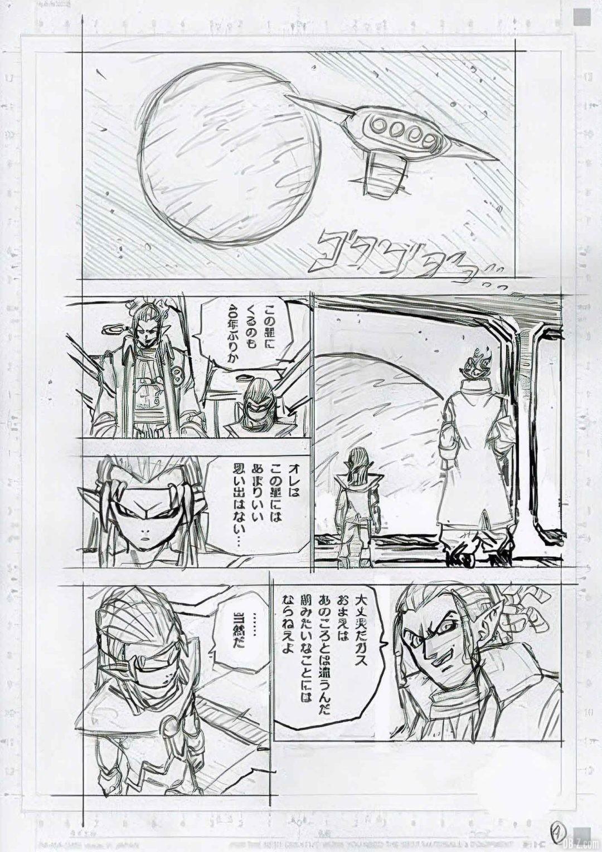 Brouillons-chapitre-72-Dragon-Ball-Super-4