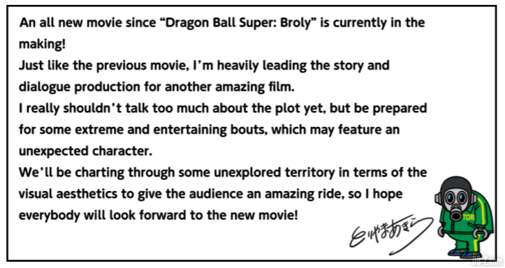 message-toriyama-film-dragon-ball-2022