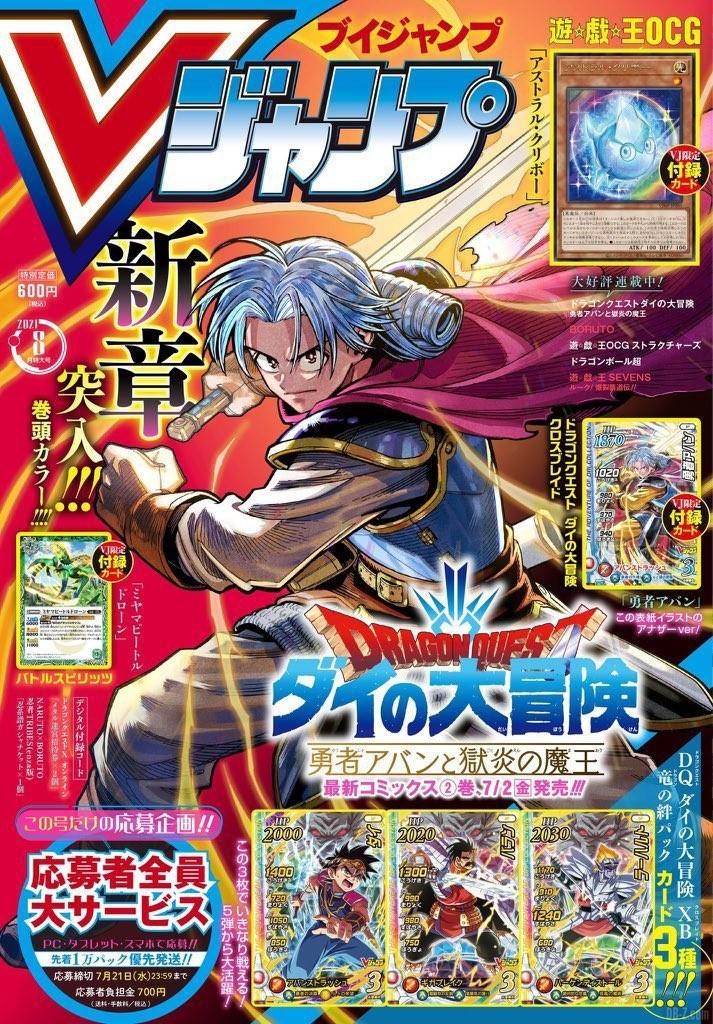 Cover-V-Jump-Aout-21-juin-2021