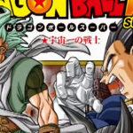 Dragon-Ball-Super-Tome-16-Cover