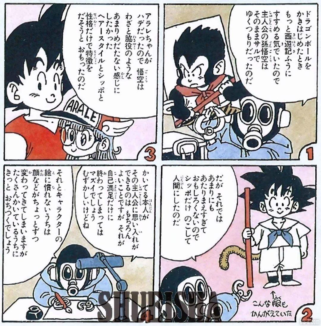 Guide-Creation-Manga-akira-Toriyama