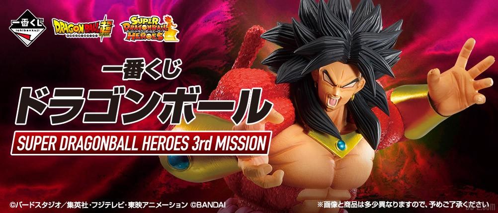 Ichiban-Kuji-SDBH-3rd-Mission