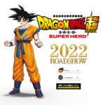 Site-officiel-film-Dragon-Ball-Super-Super-Hero-2022