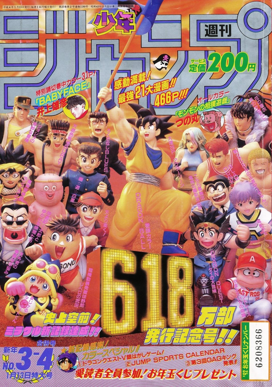 Weekly-Shonen-Jump-3-4-1992