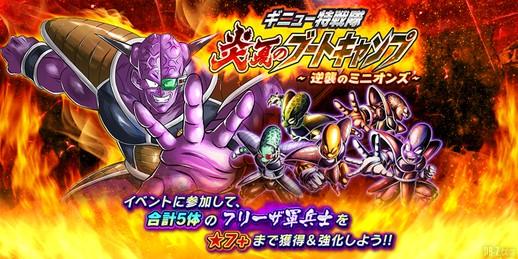 Zenkai-Ginyu-Dragon-Ball-Legends
