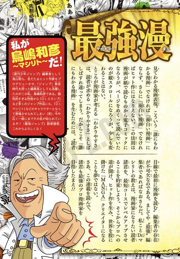 Chiffre-vente-manga-dragon-ball-001