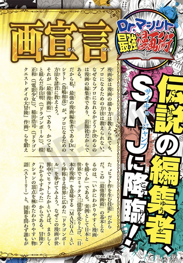 Chiffre-vente-manga-dragon-ball-002