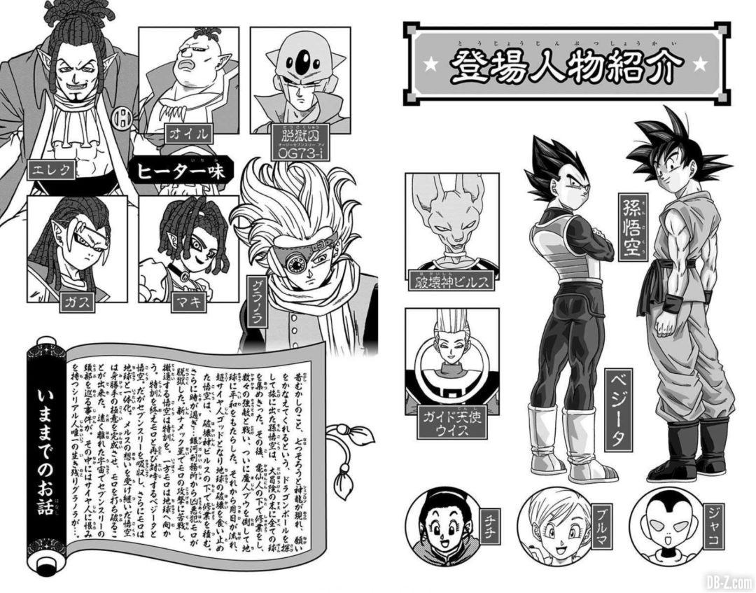 DBS-16-page-2