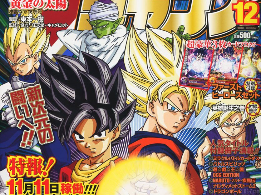 Dragon-Ball-Heroes-1