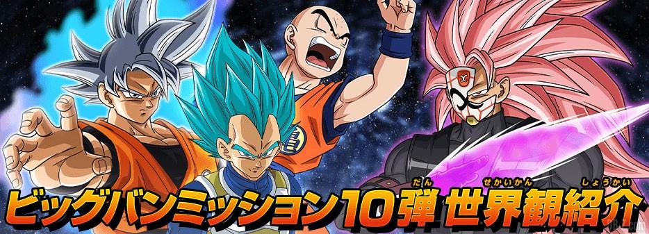 SDBH BM10 Arc Goku Black Super Saiyan 3