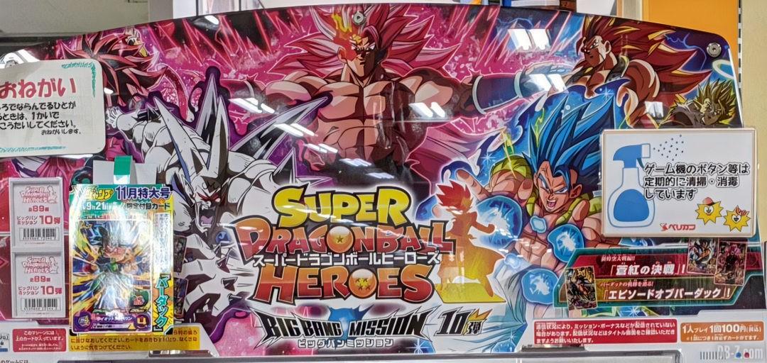 SDBH Nouvelle forme Goku Black SDBH Gogeta SSB evolue