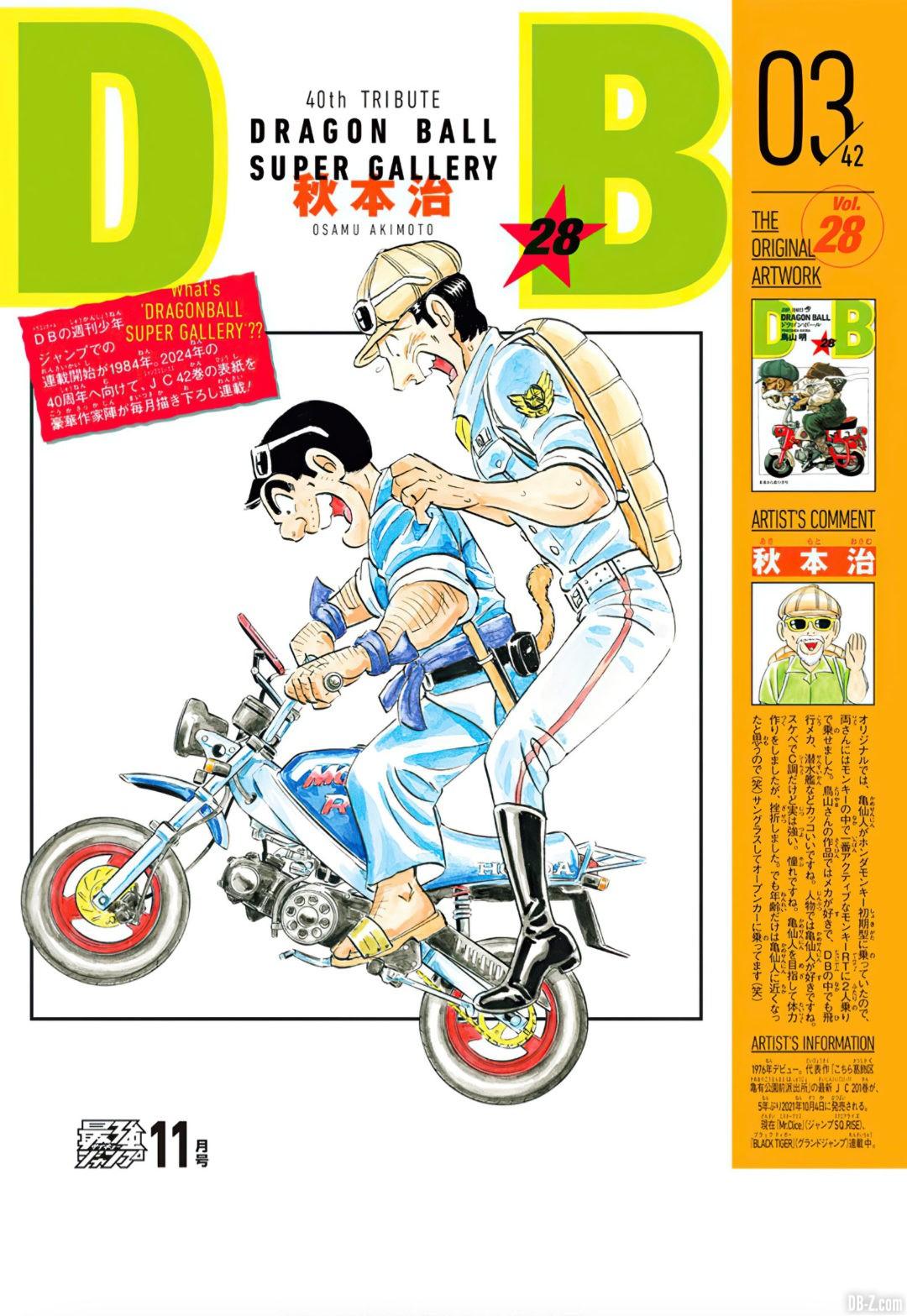 dragon ball super gallery 03